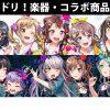 大人気ガールズバンドアニメBanG Dream!(バンドリ!)使用機材・コラボグッズ特集☆